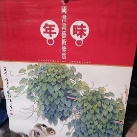 中国书画艺术鉴赏  年味  2011