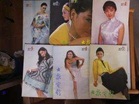 大众电影1987年【1/2/3/4/5/6/12期】7本合售