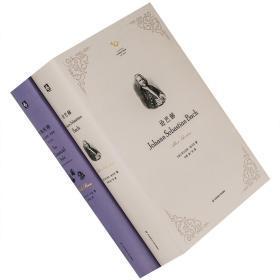 论巴赫 古典风格 海顿 莫扎特 贝多芬 全2册 精装收藏本 查尔斯罗森 阿尔伯特施韦泽 六点音乐译丛 正版书籍包邮