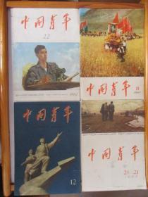 中国青年1960/1962/1963 四张封面