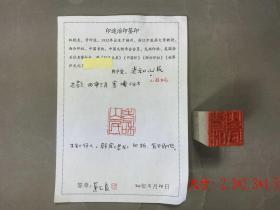 ◆◆◆林乾良旧藏……老和山人。西泠印社韩家流出 韩宜(君左)寂唵