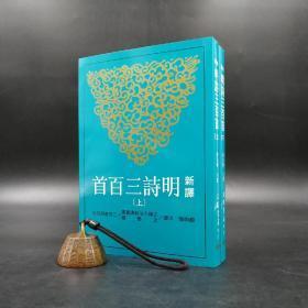 台湾三民版   赵伯陶 注译《新譯明詩三百首》(上下册,锁线胶订)