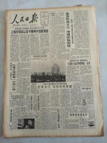 1992年2月18日人民日报  繁荣民族文化 增强民族团结