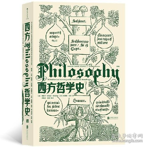 大学堂010-02·西方哲学史