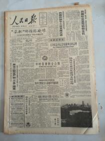 1992年2月27日人民日报  中哈签署联合公报