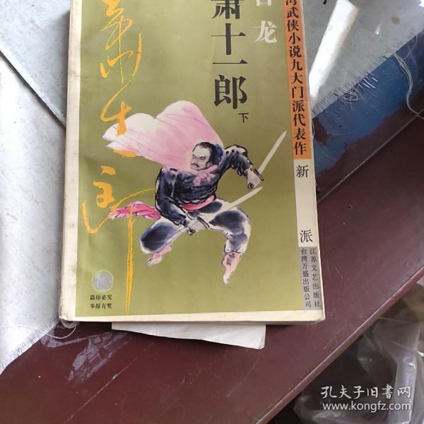 萧十一郎:台湾武侠小说九大门派代表作:新派