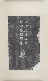 1951年 季守正题跋、吕凤子绘画《耶稣圣像》拓片镜心