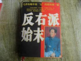 反右派始末:中国第一部最具权威的反 右史