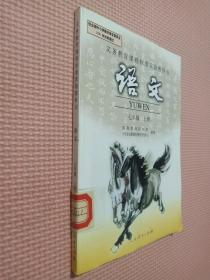 语文 七年级 上册