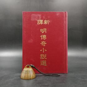 台湾三民版   陈美林;皋于厚 注译《新译明传奇小说选》(精装)