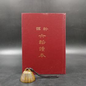台湾三民版   邬锡非 注译《新译六韬读本》(漆布精装)