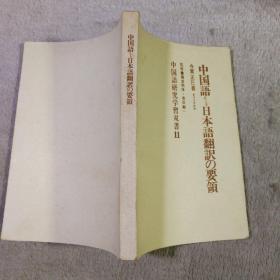 中国语日本语翻译的要领