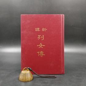 台湾三民版   黄清泉 注译;陈满铭 校阅《新译列女传》(漆布精装)