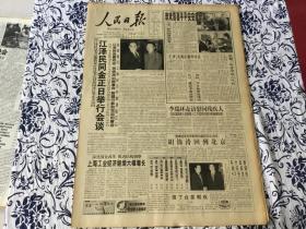 人民日报2001年1月21日【同金正日举行会谈】【走访慰问残疾人】【回到北京】8版2张