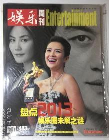 娱乐周刊  2013年 第32期 总第483期 邮发代号: