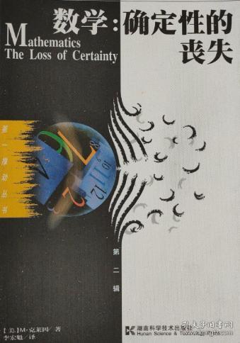 数学:确定性的丧失