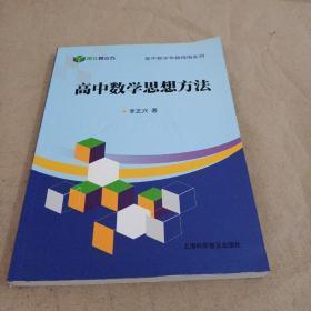 高中数学专题精编系列:高中数学思想方法