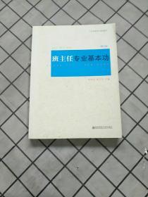 班主任专业基本功(修订版)