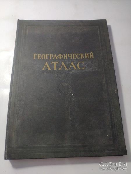 俄文地图 Географический  详细如图