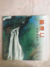 郑泽仁 彩墨山水画
