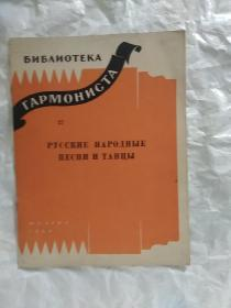 俄罗斯民歌与舞曲  (1960年,俄文原版,8开,莫斯科国立音乐出版)