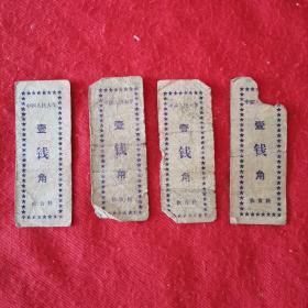 中国人民大学饭票4张合售
