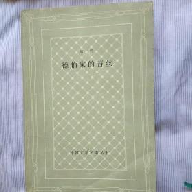 外国文学名著丛书:德伯家的苔丝 (网格本)