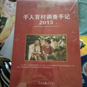 千人百村调查手记. 2013