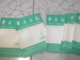 中医杂志;  1986年1-6期