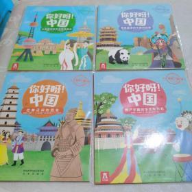 人文地理立体百科: 你好呀!中国(人杰地灵的华东和港澳台、秀美富饶的中南和西南、物产丰富的华北和东北、壮美辽阔的西北),全四册合售,未拆封