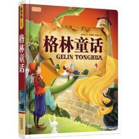 格林童话 正版 《图说天下:珍藏版》编委会 编 9787807627401