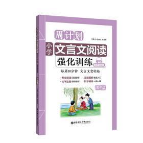 周计划 小学文言文阅读强化训练 三四五六年级 正版 项晓红 9787562855699