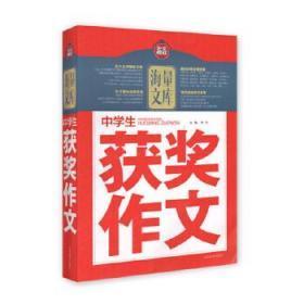 海量文库 中学生 作文 正版 钟书 著 9787555300199