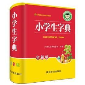 小学生词典5册 正版 汉语大字典编纂处 9787557901264
