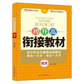 初升高衔接教材语文数学英语物理化学5本套装 正版 肖代荣 主编 9787229050085