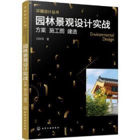 园林景观设计 正版 刘贺明  著 9787122321237