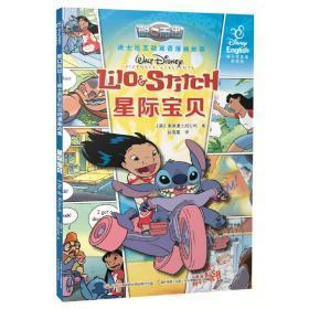 全5册 迪士尼互动双语漫画故事 正版 【美】美国迪士尼公司 著,国开童媒 编 9787304081805