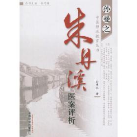 孙曼之中医传承教育丛书 孙曼之伤寒论讲稿 正版 孙曼之 9787513201780