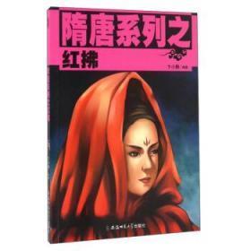 隋唐人物传系列 正版 卞小静 9787567616134