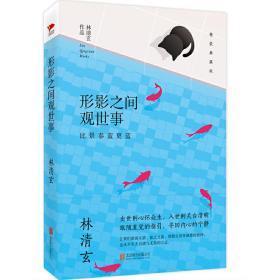 林清玄经典作品 正版 林清玄 9787550288256