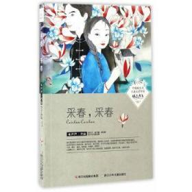 新生代儿童文学作家精品书系 正版 毛芦芦 著 9787534299629