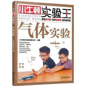 小牛顿实验王 正版 小牛顿科学教育有限公司  编著 9787122317537