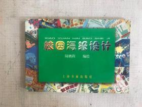 校园海报设计 上海书画出版社