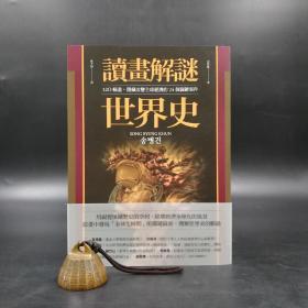 台湾联经版  宋炳建《讀畫解謎世界史:120幅畫,隱藏改變全球經濟的24個關鍵事件》