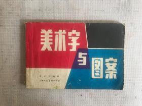 美术字与图案 李正元