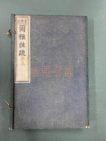 【清刻本】刻印精美、初刻初印书业德翻汲古阁版《尔雅注疏》11卷