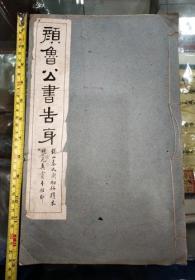 民国珂罗版:颜鲁公书告身锡山秦氏藏初拓精本(宣纸线装)