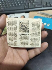 1969年  年历卡  一张
