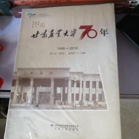 甘肃农业大学70周年校庆丛书之一:图说甘肃农业大学70年(1946-2016)