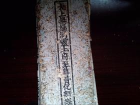 A95,孔网孤本,少见云南地方宗教宝卷,清光绪云南绵纸精写刻本:太上无极洞灵土府至尊普化新经(土皇新经),原装大开本经折装一册上卷,字体硕大,刻印精良,版本少见